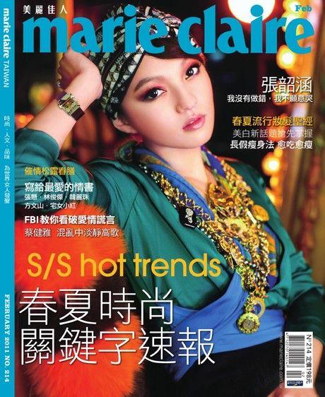 Marie Claire美麗佳人2月號/2011 第214期