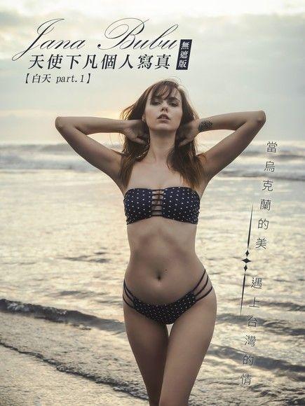 Jana Bubu - 天使下凡個人寫真 【白天- 無遮 part 1】