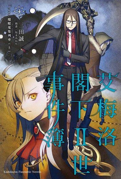 艾梅洛閣下II世事件簿 (4)(小說)