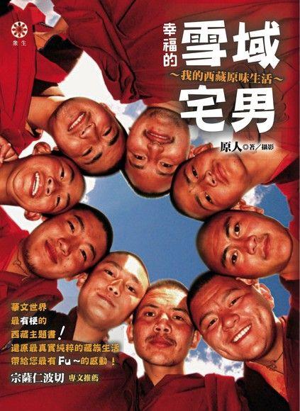 幸福的雪域宅男:我的西藏原味生活(平裝)