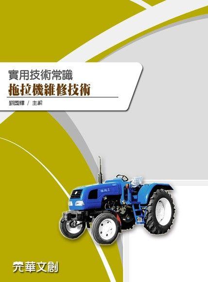 實用技術常識拖拉機維修技術
