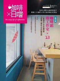 咖啡×日嚐【010期】