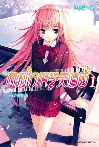 離別的鋼琴奏鳴曲 (1)(小說)