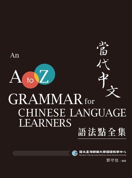 當代中文語法點全集(二版)