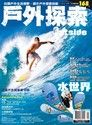 戶外探索Outside雙月刊 05月號/2012年 第3期