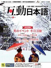 Live互動日本語 01月號/2020 第37期