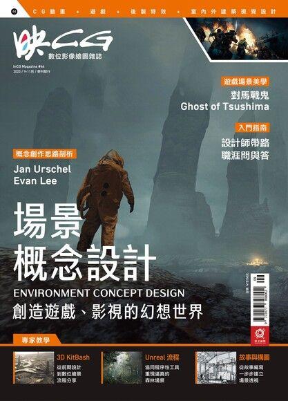 映CG 09月號 / 2020: 場景概念設計 創造遊戲、影視的幻想世界