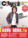 City玩家周刊-台北 第82期