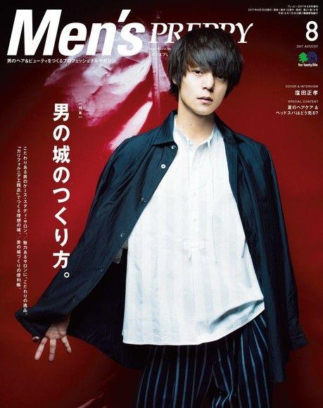 Men's PREPPY 2017年8月號 【日文版】