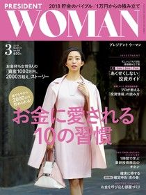 PRESIDENT WOMAN 2018年3月號 Vol.35 【日文版】