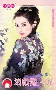 浪戲豔人兒【皇城花嫁系列之六】 (限)
