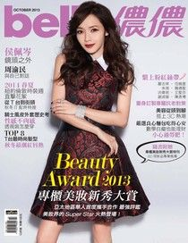 bella儂儂10月號/2013 第353期 本刊