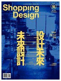 Shopping Design 11月號/2016 第96期