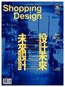 Shopping Design 11月號/2016 第96期