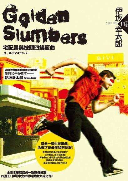 Golden Slumbers:宅配男與披頭四搖籃曲