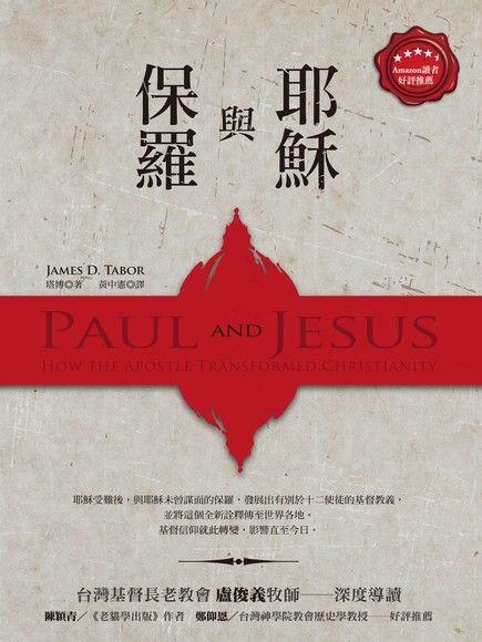 保羅與耶穌