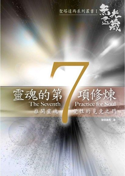 靈魂的第七項修煉