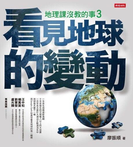 地理課沒教的事3