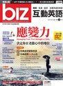 biz互動英語 08月號/2012年 第104期