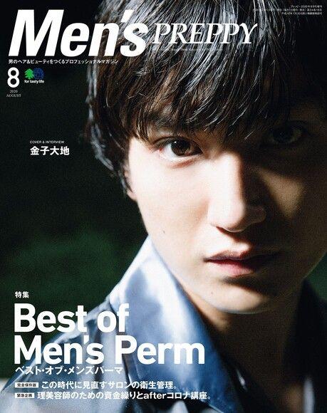 Men's PREPPY 2020年8月號 【日文版】