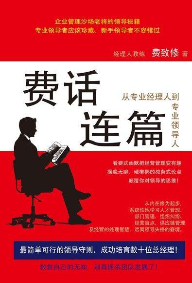 費話連篇:從專業經理人到專業領導人(簡體版)