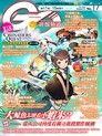 Game Channel 遊戲頻道雙週刊 第17期 2015/09/01