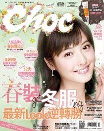 Choc 恰女生 03月號/2013 第136期