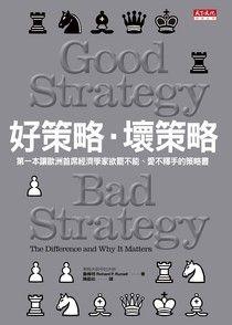 好策略壞策略