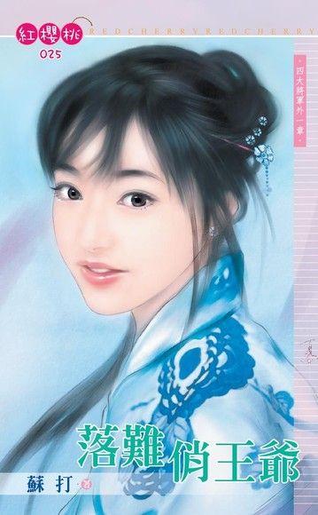 落難俏王爺【四大將軍外一章】(限)