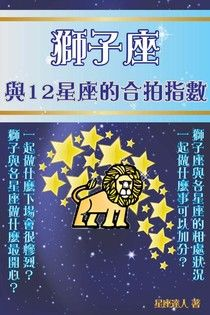 獅子座 與12星座的合拍指數
