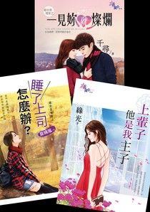 【緣來是冤家】系列套書