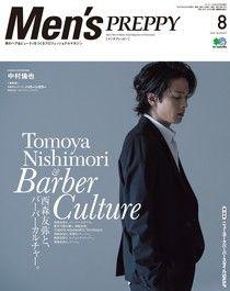 Men's PREPPY 2018年8月號 【日文版】