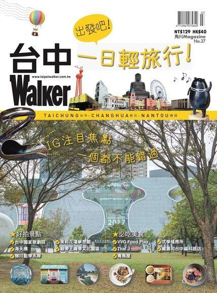 台中Walker(KM No.37)