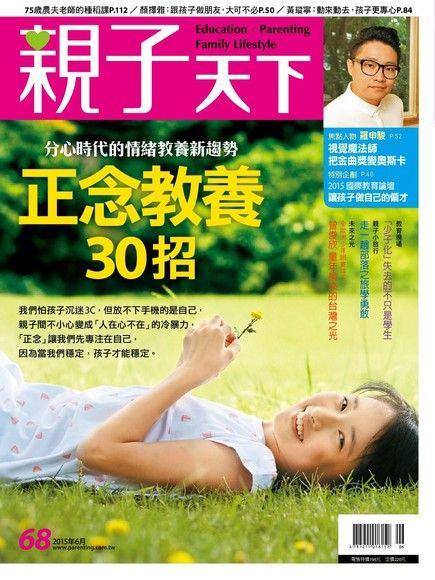 親子天下雜誌 06月號/2015 第68期