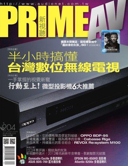 PRIME AV 新視聽 04月號/2012年 第204期