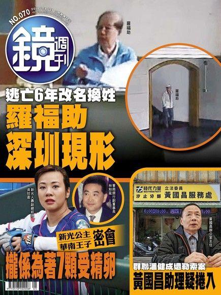 鏡週刊 第70期 2018/01/31