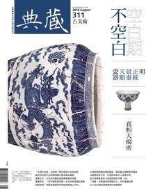 典藏古美術 08月號/2018 第311期
