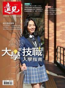 遠見雜誌趨勢特刊:2019大學暨技職入學指南