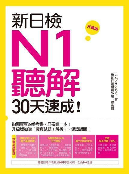 新日檢N1聽解30天速成!升級版(附MP3)
