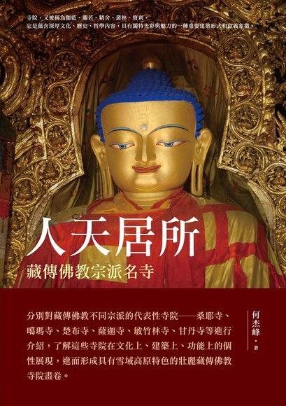人天居所──藏傳佛教宗派名寺