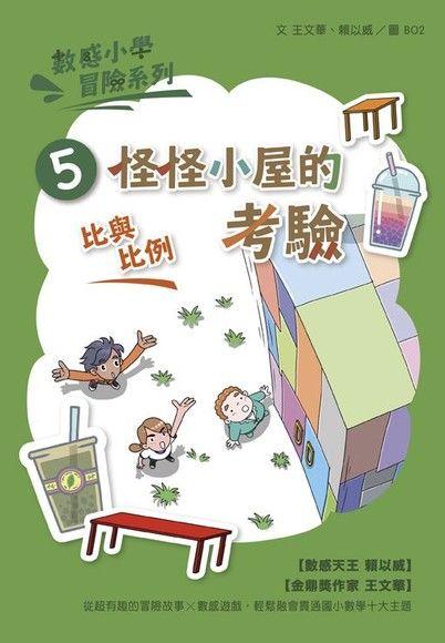 數感小學冒險系列5:怪怪小屋的考驗