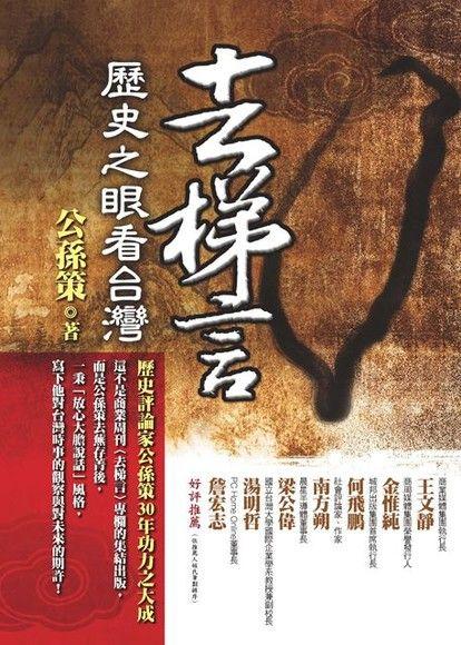 去梯言:歷史之眼看台灣