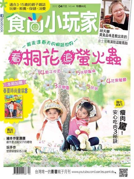食尚小玩家 04月號/2012 第44期 本刊