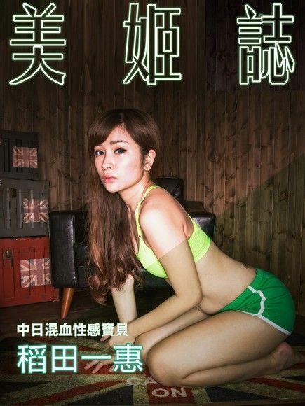 美姬誌-中日混血性感寶貝稻田一惠