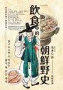 飲食中的朝鮮野史