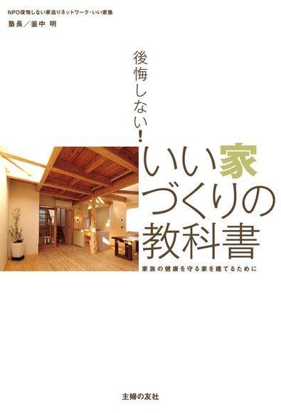 絕對不後悔!的完美家宅教科書(日文書)