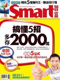 Smart 智富10月號/2012 第170期