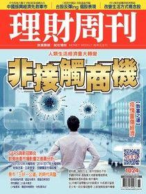 理財周刊 第1024期 2020/04/10