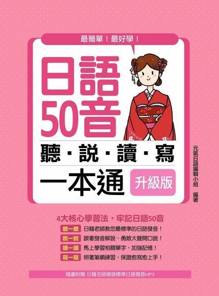 日語50音聽.說.讀.寫一本通(升級版)