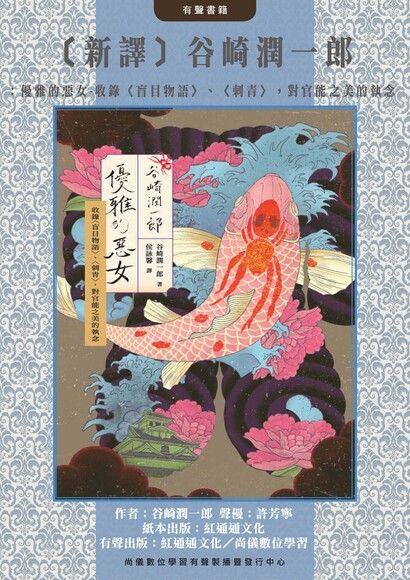 〔新譯〕谷崎潤一郎:優雅的惡女-收錄〈盲目物語〉、〈刺青〉,對官能之美的執念